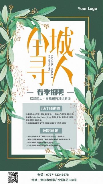 清新绿色手绘叶子春季招聘春招宣传海报