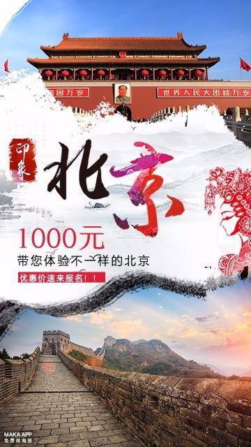 北京旅游宣传报名海报