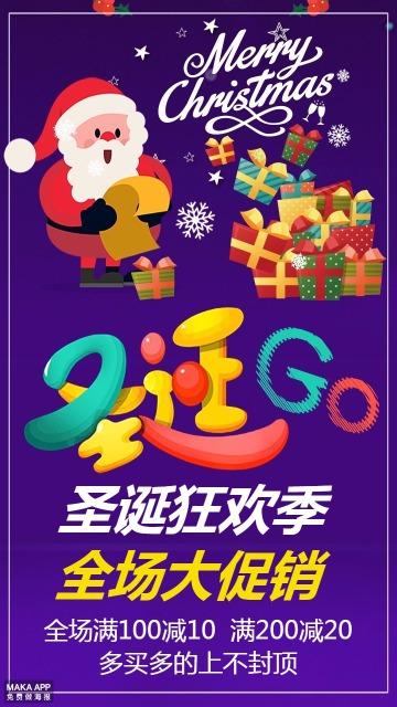 紫色圣诞促销海报