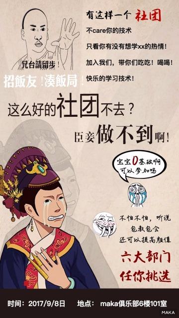 吸人眼球的社团招新海报