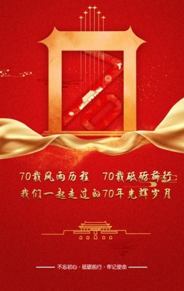 国庆70周年红色风服装母婴等零售促销宣传