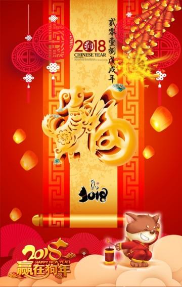 2018新春贺卡/企业/中国风