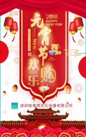2018元宵节欢乐购/促销/中国风