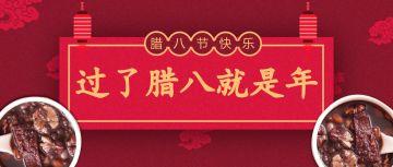 腊八节中国风公众号首图