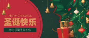 圣诞节快乐公众号首图
