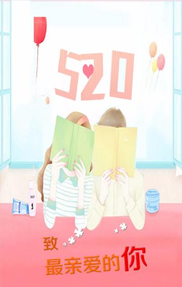 520/521文艺范告白情书
