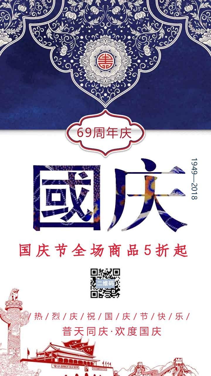 国庆节  69周年    周年庆   国庆节海报   十一