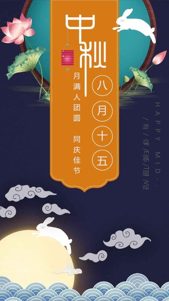 中秋祝福海报   中秋佳节
