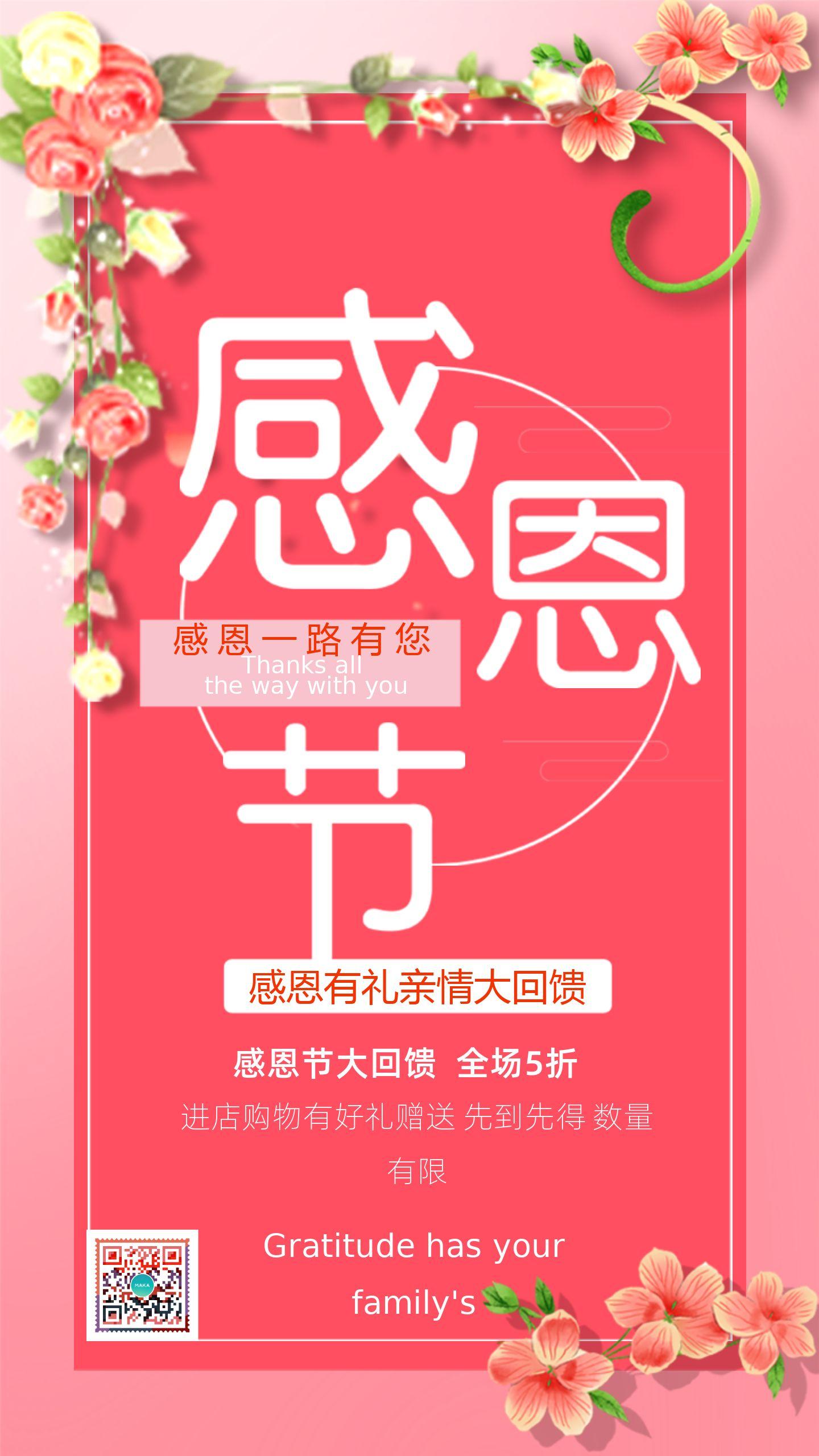 感恩节红色唯美浪漫店铺促销宣传海报