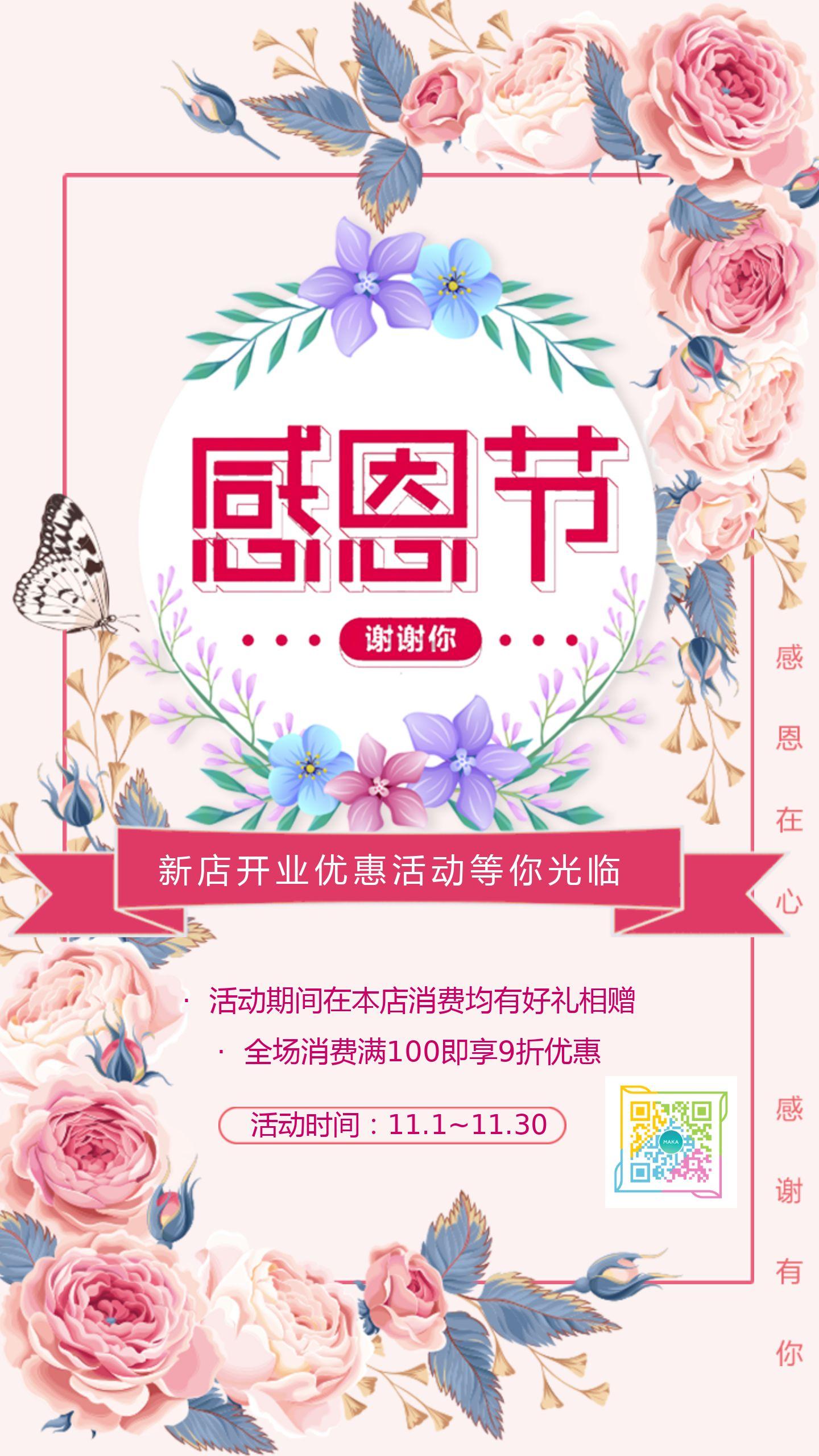 感恩节粉色唯美浪漫店铺促销宣传海报