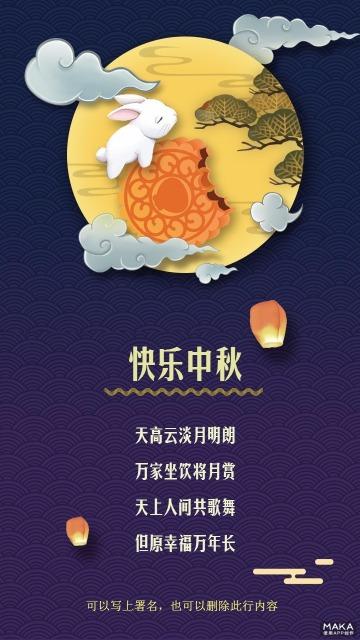 紫色中国风中秋祝福海报