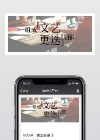 扁平简约设计风格,以黑色为主色调,是一款适合微信封面宣传使用的模版