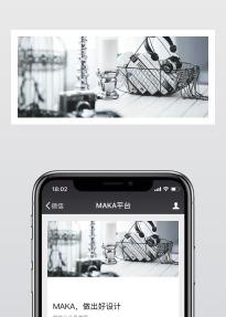 文艺清新设计风格,以灰色为主色调,适合微信头条封面使用的模版