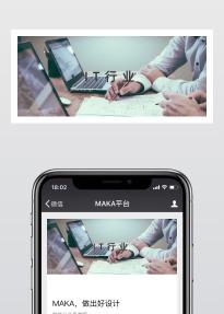 商务科技设计风格,以黑色为主色调,适合微信头条封面使用的模版