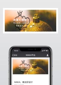 时尚炫酷设计风格,以黄色为主色调,清新自然,是一款适合微信头条封面使用的模版