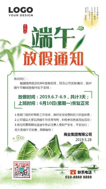 端午节放假通知传统粽子节企业公司通用海报