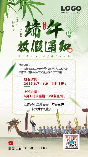 端午节放假通知传统赛龙舟企业公司通用海报