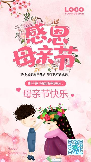 感恩母亲节温馨插画小清新通用祝福贺卡