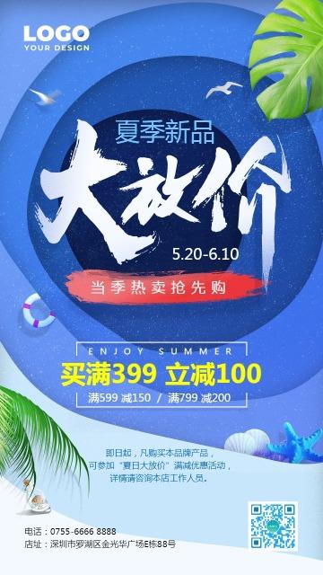 夏季新品上市清爽蓝色促销优惠折扣通用海报