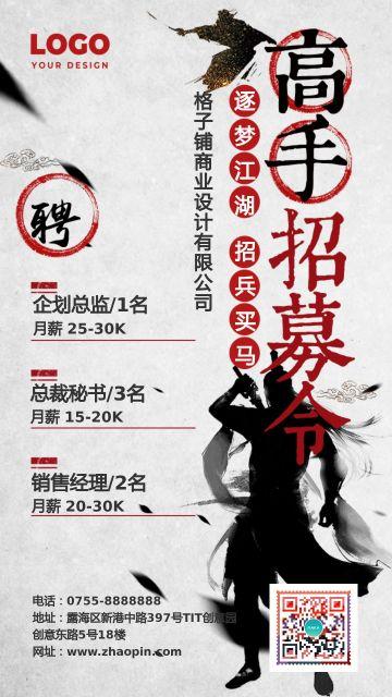 高手招募令中国风人才招聘海报