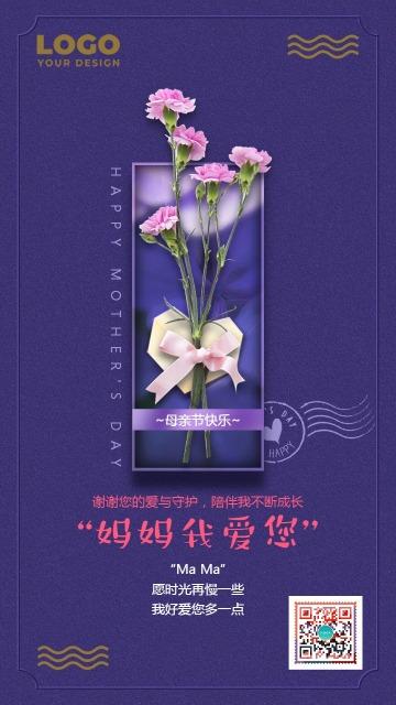 感恩母亲节温馨简约鲜花礼盒通用祝福贺卡