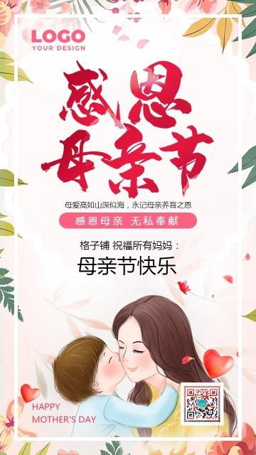 感恩母亲节唯美插画通用宣传祝福贺卡