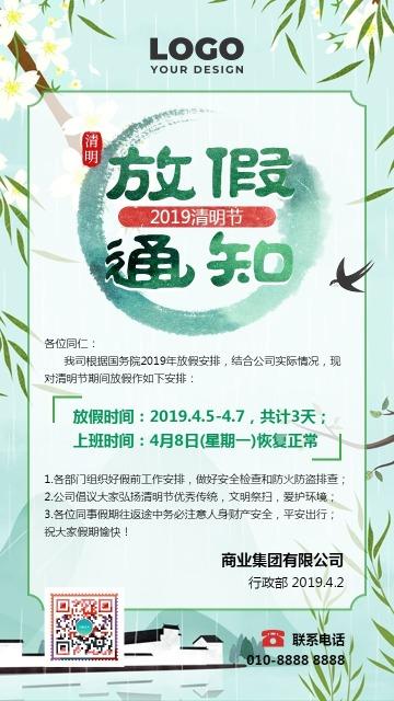 清明节放假通知水墨中国风插画企业公司通用海报