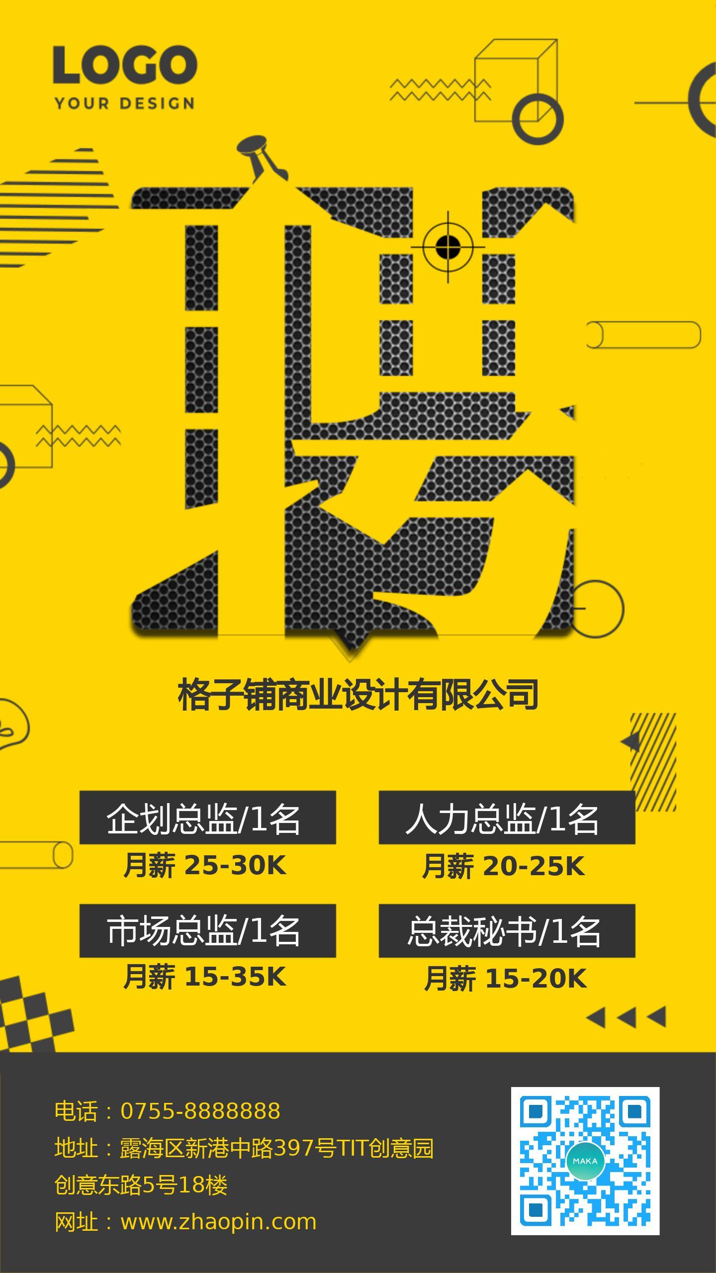 企业人才招聘简约黄色创意海报