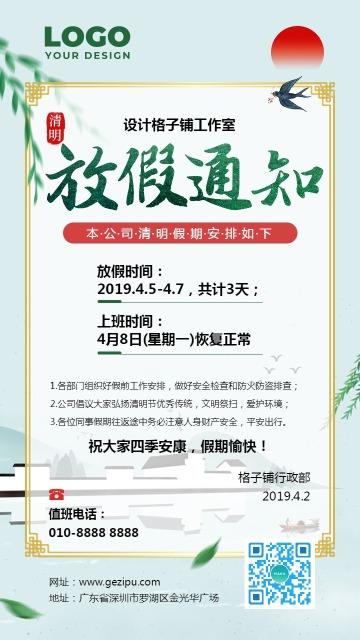 清明节放假通知清新简约中国风企业公司通用宣传海报
