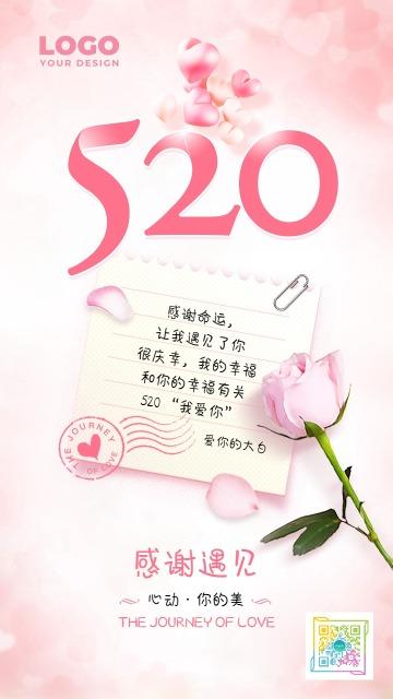 520情人节表白简约浪漫传情粉红色通用海报