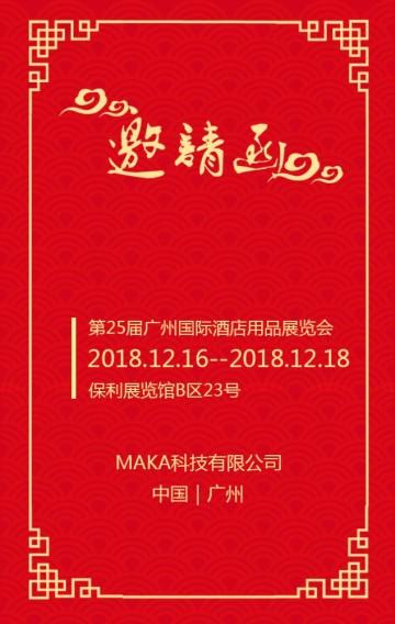 大红色企业年会展会金色活动会议高端大气传统中国风邀请函