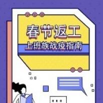 蓝紫色个性春节返工上班族战疫指南h5长图