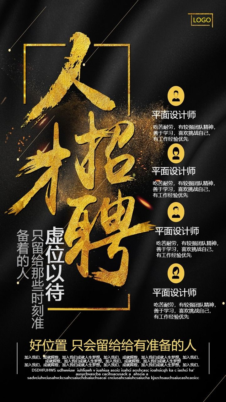 黑色金色,大气震撼招聘海报