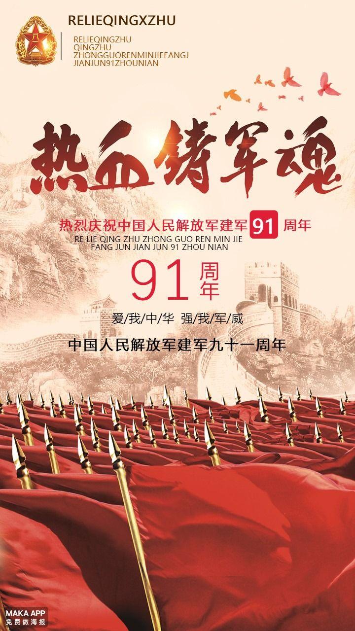 红色八一热血铸军魂建军节海报海报