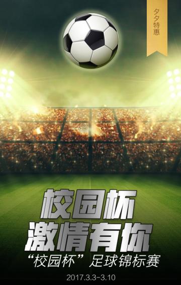 校园足球赛(投票活动)通用模版