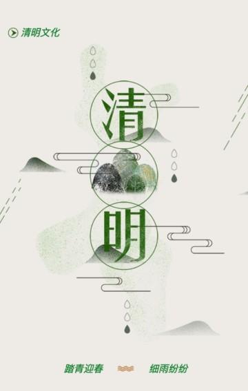 清明诗文雅集【习俗普及/节日活动】