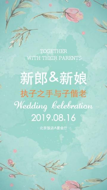 森系田园风格水彩花卉时尚婚礼邀请函海报