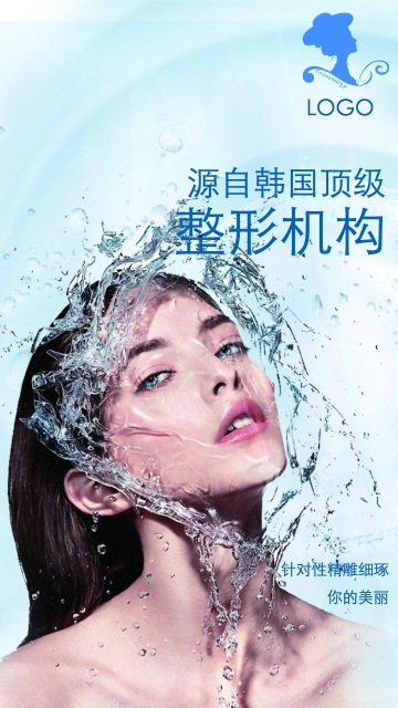 清新透气风格整容美容行业店铺机构促销宣传海报
