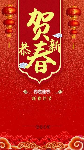 新年祝福吉祥喜庆风格恭贺新春红底洒金春节海报