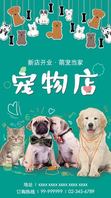 宠物店开业快乐猫狗卡通漫画海报