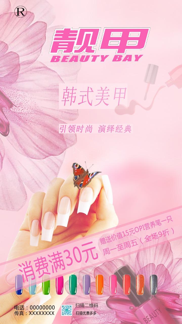 粉红 时尚  简约清新  靓甲美甲店 宣传和促销海报
