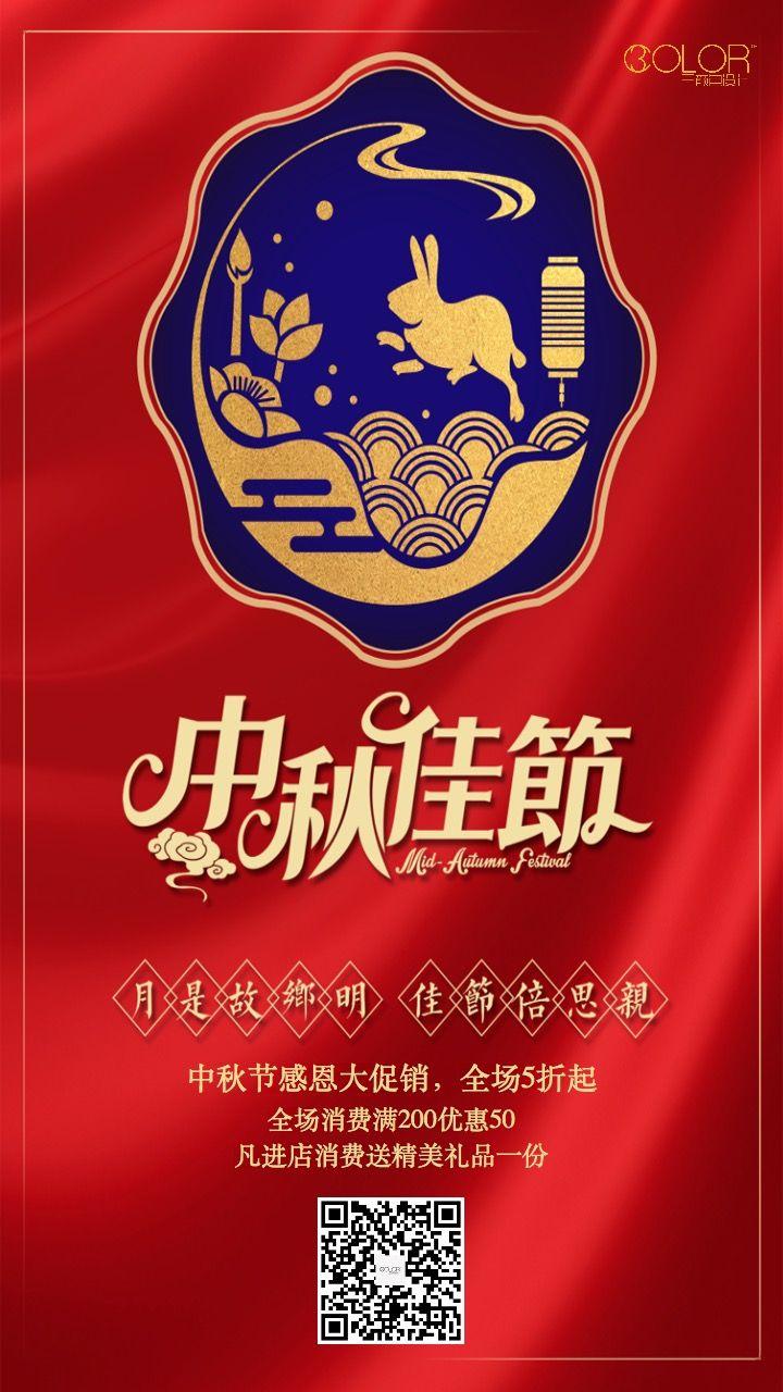 9.24中秋节活动促销通用宣传海报(三颜色设计)
