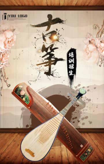 中国风古筝古琴招生培训班暑假寒假儿童兴趣班