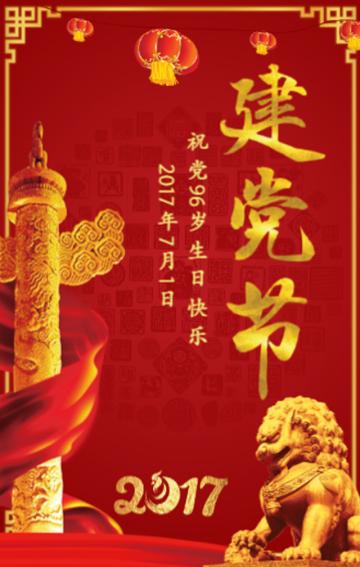 71建党节企业祝福贺卡