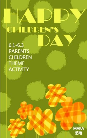 六一儿童活动邀请函、活动推广