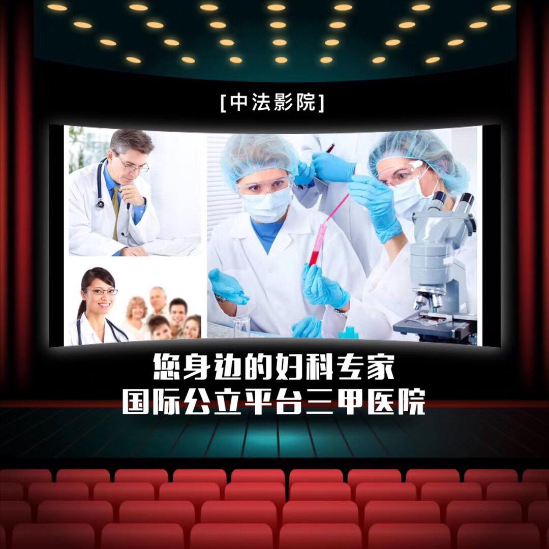 中法生殖东方国际医院