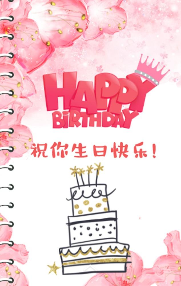 粉色调清新文艺通用生日贺卡H5
