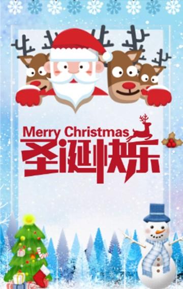 精美圣诞祝福贺卡