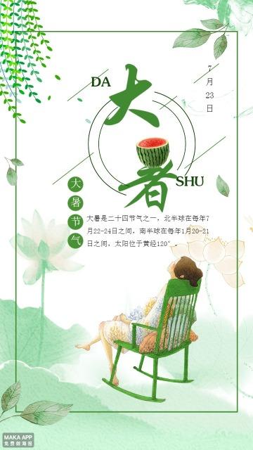 大暑节气海报