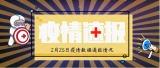 简约卡通平面化肺炎疫情新型冠状病毒 公益宣传公众号首图